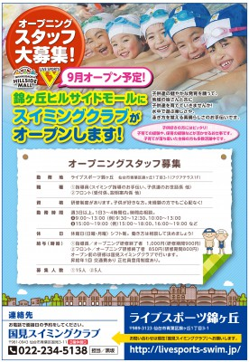 5/18(金) オープニングスタッフ募集のお知らせ