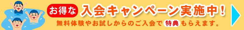 お得な入会キャンペーン実施中!