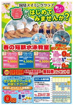 春の短期水泳教室&春のお試しキャンペーン