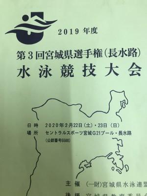 2019年度 第3回宮城県選手権(長水路)水泳競技大会