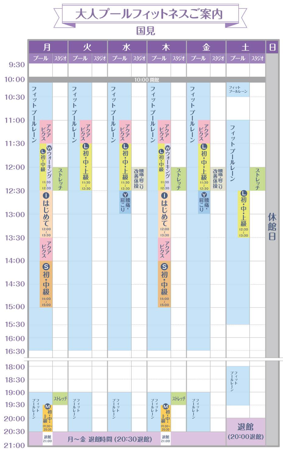 国見スイミング プール・スタジオ利用詳細スケジュール