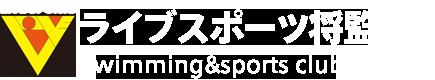 仙台市泉区のライブスポーツ将監