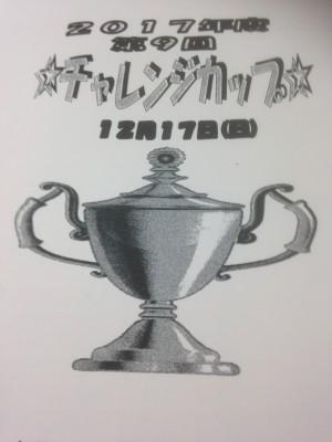 第9回チャレンジカップ