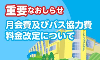 【重要】月会費及びバス協力費 料金改定のお知らせ